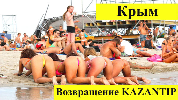 Казантип в Крыму хотят вернуть