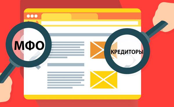 ЦБ РФ усилил надзор за МФО вдвое