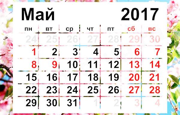Как отдыхаем на майские праздники в 2017 году: официальные праздники
