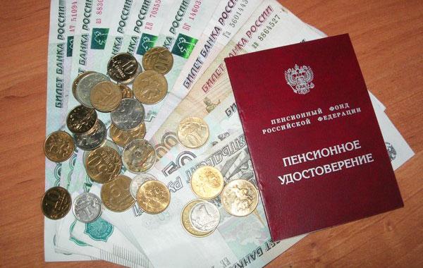 Отменят ли пенсии в России