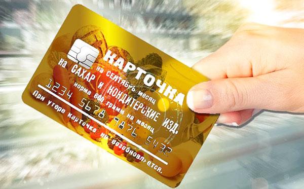 Продуктовые карточки в России: Минфин одобрил программу