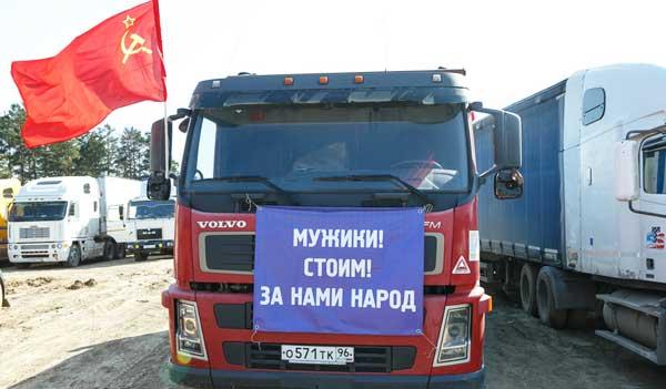 Забастовка дальнобойщиков 2017: последние новости