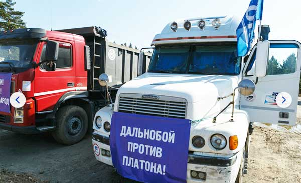 дальнобойщики забастовка последние новости