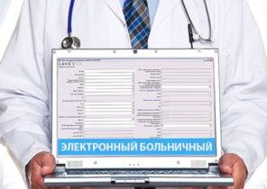 Электронный больничный лист по Интернету