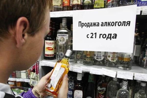 Запрет продажи алкоголя до 21 года